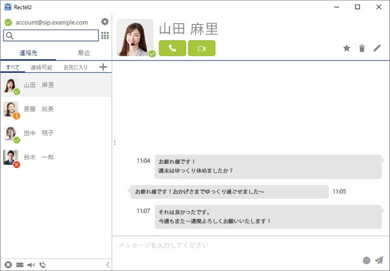 ソフトフォンRecTEL2 チャット画面
